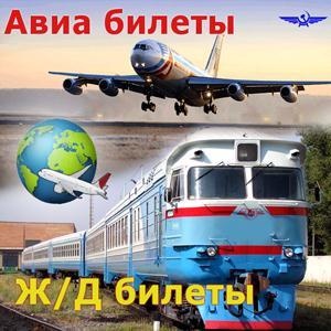 Авиа- и ж/д билеты Мариинска