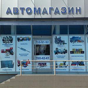 Автомагазины Мариинска