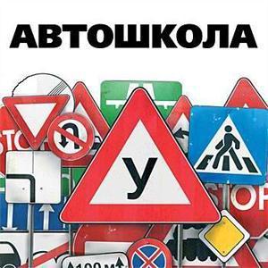 Автошколы Мариинска