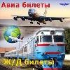 Авиа- и ж/д билеты в Мариинске