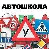 Автошколы в Мариинске