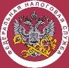 Налоговые инспекции, службы в Мариинске