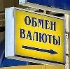 Обмен валют в Мариинске