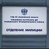 Отделения полиции в Мариинске
