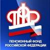 Пенсионные фонды в Мариинске