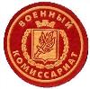 Военкоматы, комиссариаты в Мариинске