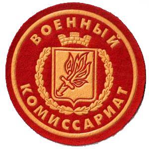 Военкоматы, комиссариаты Мариинска